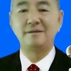 王海滨62岁当案大